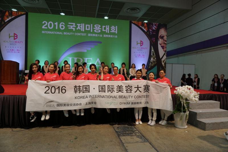 2016国际美容大赛顺利收官 半永久公开课 第22张