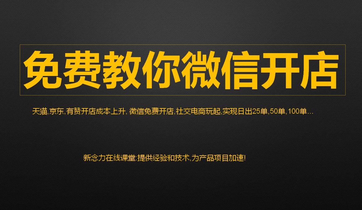 :《免费教你企业微信开店》-淘宝 天猫 京东 有赞,微信开店成本区