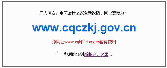 重庆会计之家官网www.cqczkj.gov.cn官方网站