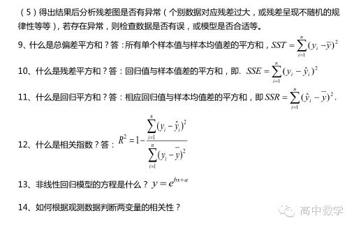 选修2系列公式定理大总结,必要转走!(责编保举:数学课件jxfudao.com/xuesheng)