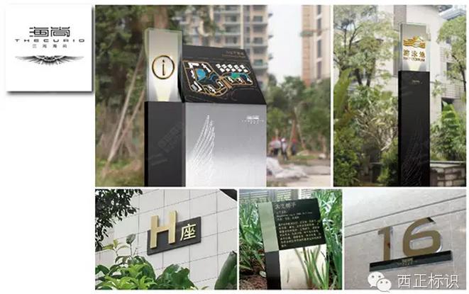 西正标识分享住宅小区标识导视系统案例