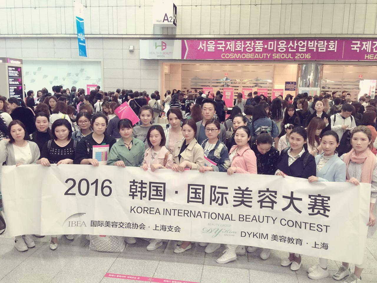 2016国际美容大赛顺利收官 半永久公开课 第8张