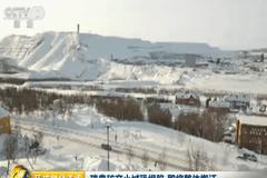 瑞典矿产小城恐塌陷,即将整体搬迁!