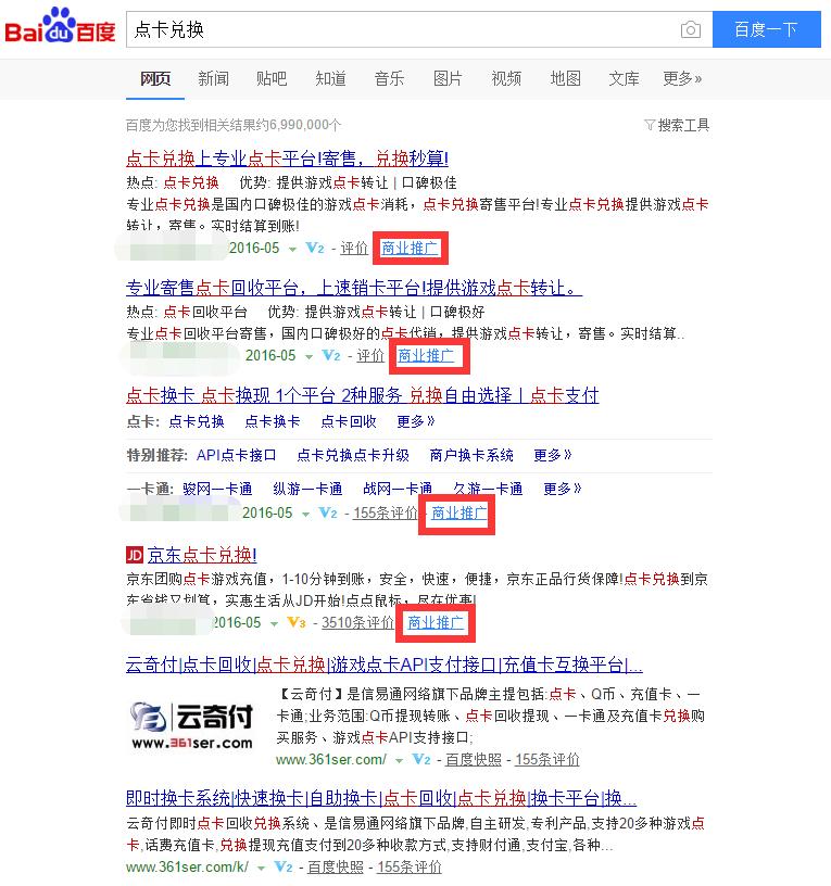 魏则西事件:百度竞价排名商业推广限 4广告位