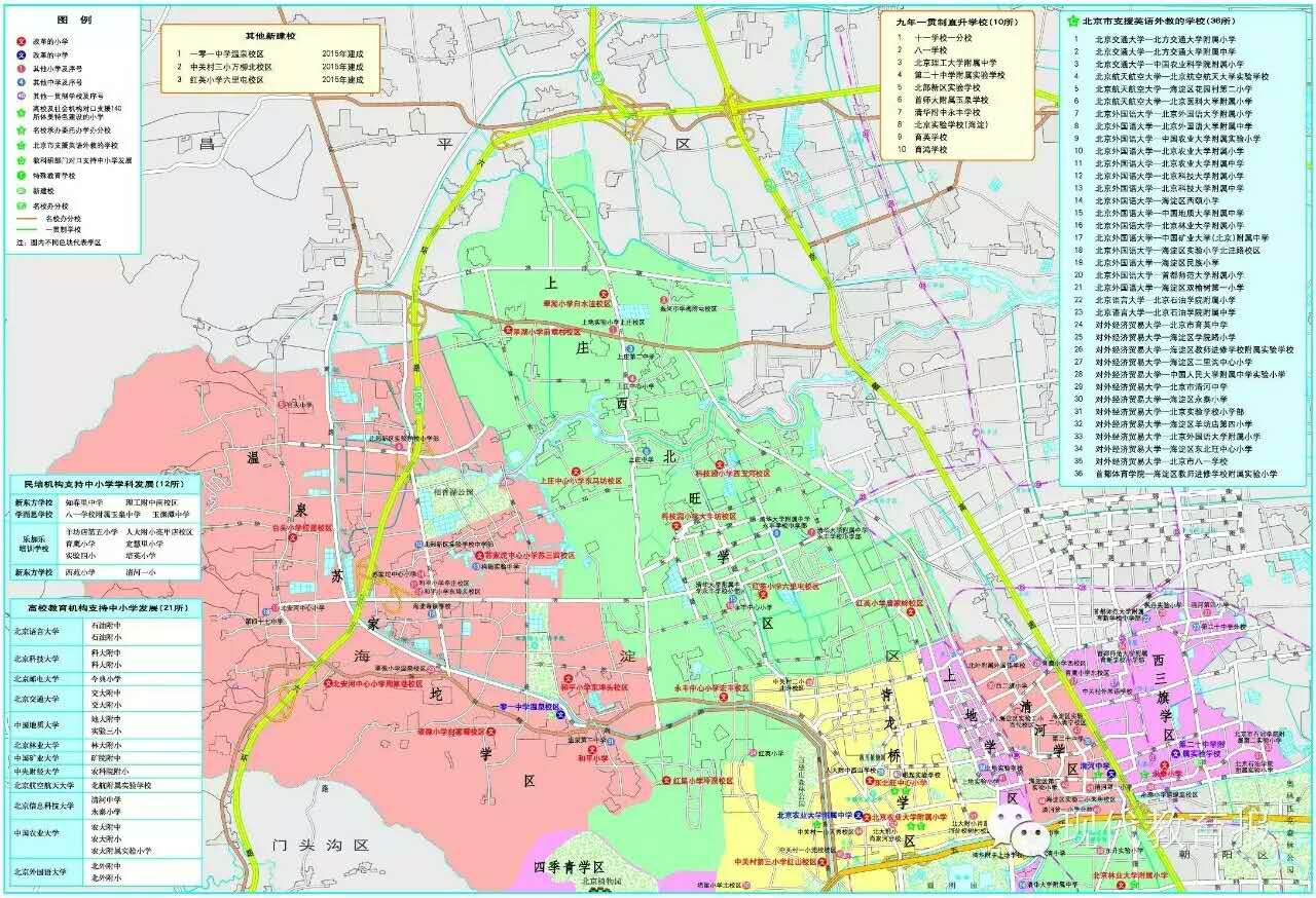 2016海淀教育地图