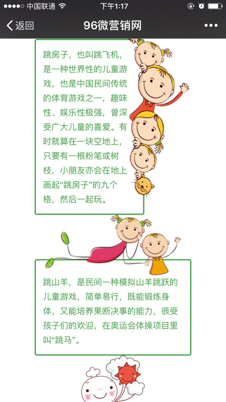61儿童节微信图文素材 六一微信平台文章素材