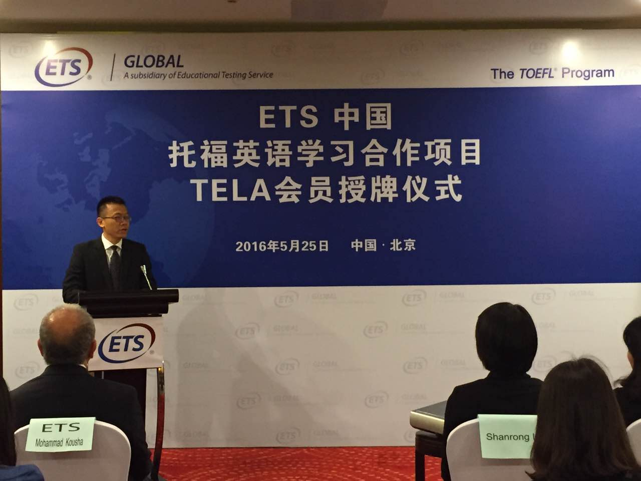 ETS发布TELA合作项目,为培训机构提供在线托福资源