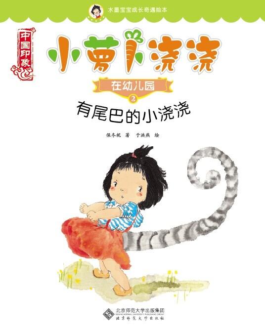 家庭梦中国梦绘本
