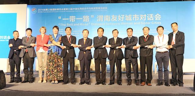 """""""一带一路""""渭南友好城市对话会在西安举行"""