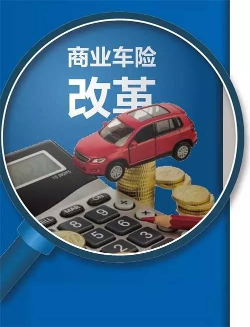 商业车险费改都有哪些具体内容? 法律知识大全 律图