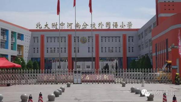 郑州富豪聚集区的35个小学/8个幼儿园/5个高中/2个初中/2个高中/3个商小区余江图片