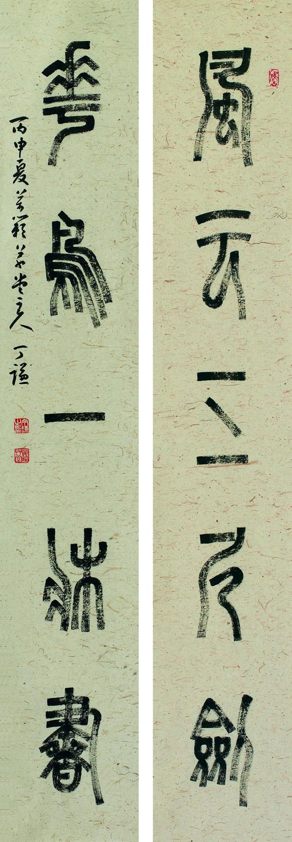 丁谦《纪念红军长征胜利80周年书法作品展》作品展