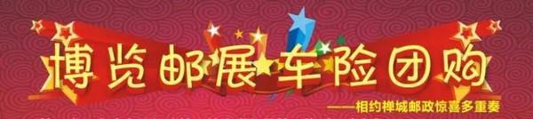 【火热进行中】博览邮展车险团购——相约禅城邮政惊喜多重奏