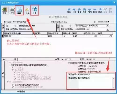 开据红字增值税专用发票的流程,什么情况下可以开红字增值税发票图片