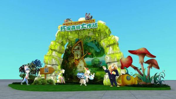 尽在 方特科幻公园 (江北区北滨路金源广场) 给你难忘的一天 动物王国图片