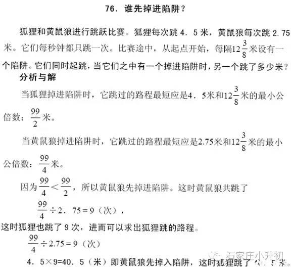 趣味六小学奥数入门v趣味:数学小学100题-搜狐星路年级民杨浦图片