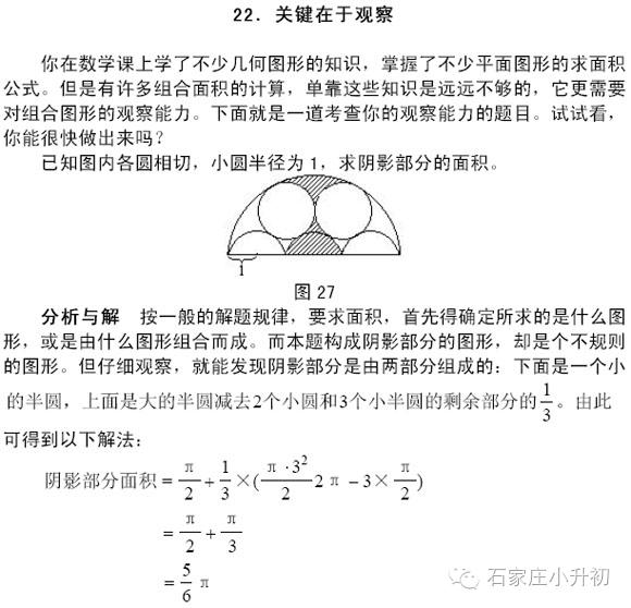 小学六年级趣味入门v小学:小学奥数100题-搜狐广州数学金州图片