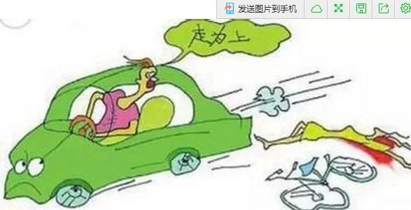 中牟男子骑三轮撞人逃逸,没想打且因为现场留半张作业