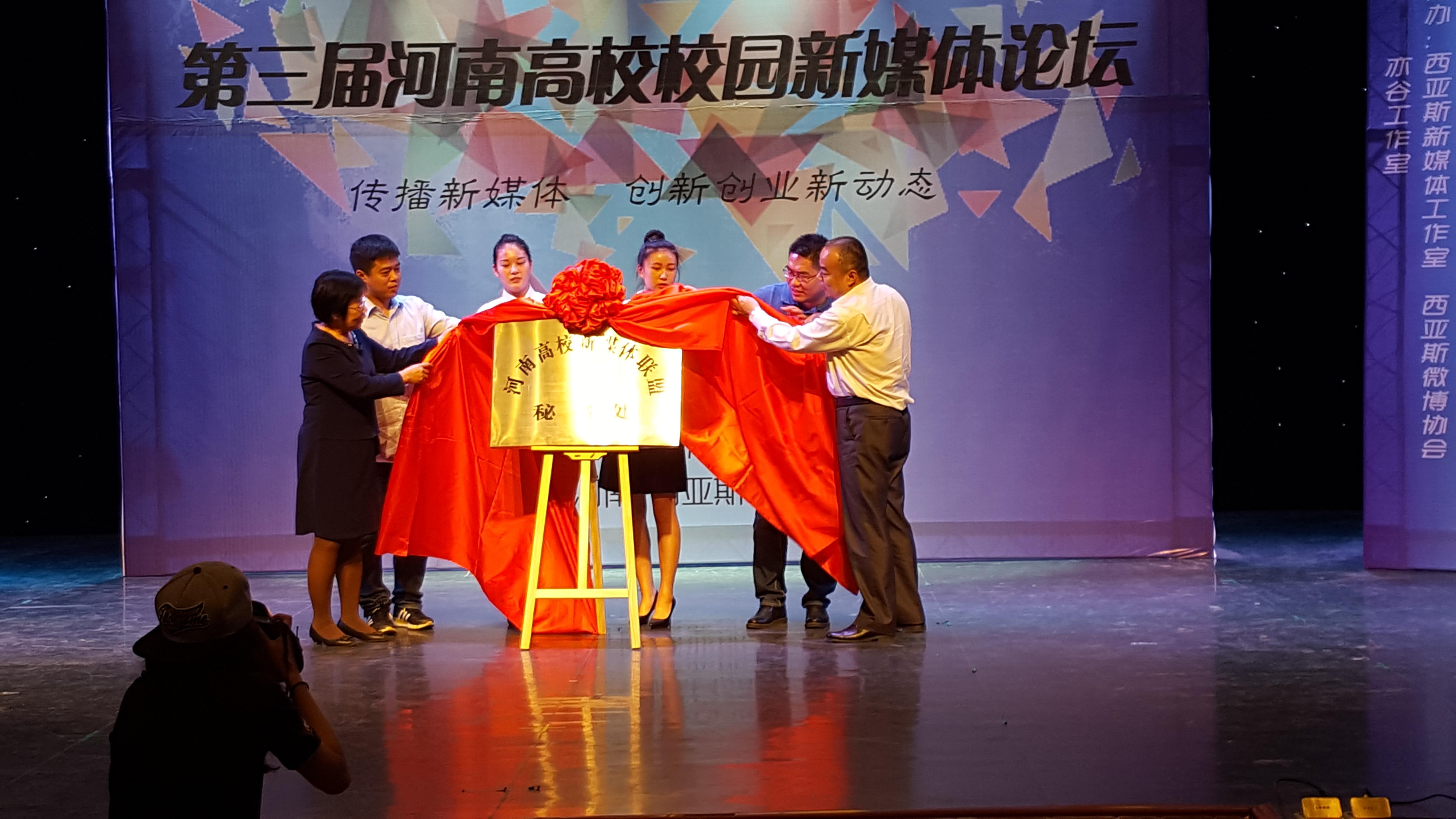 2016年第三届河南高校校园新媒体论坛成功举办
