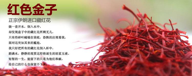藏红花泡水喝的功效-搜狐
