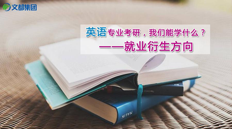 英语专业考研,我们能学什么?