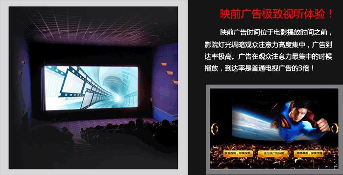 万达电影院映前光盘如何刻录歌曲和电影到广告图片