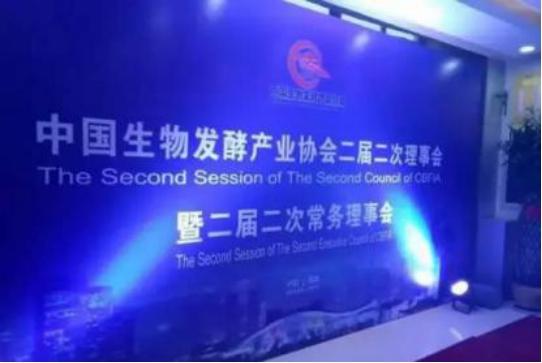 KC纤体美颜酵素果冻参加 中国生物发酵产业协会