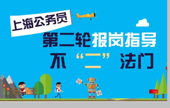 2016年上海公务员考试第二轮职位录用报名入