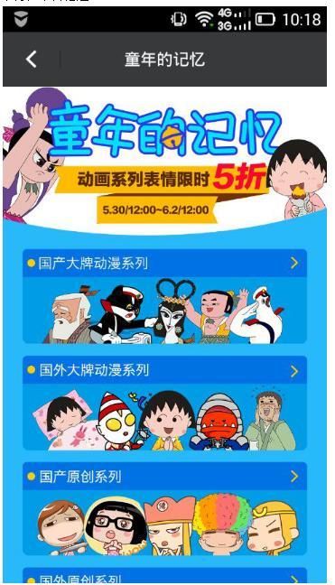 陌陌表情商城庆祝六一儿童节动画表情限时半价 搜狐