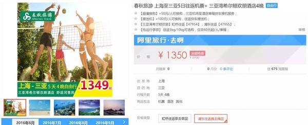 端午 上海-三亚5日4晚往返机票+三亚湾希尔顿