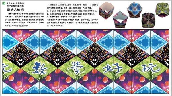 数学文化创意折纸:翻转八连粽