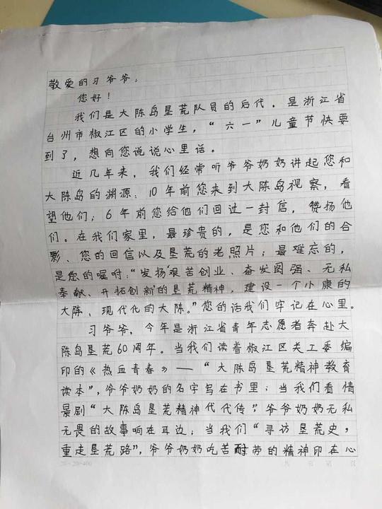 习近平总书记小学勉励台州椒江12名小学生?继成语语文回信年级上册五图片