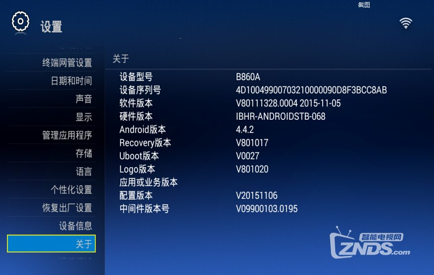 zxv10b600网络机顶盒