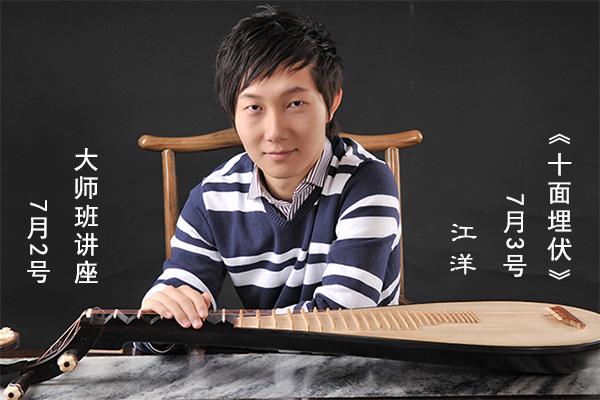 创新下的经典 十面埋伏 培训型音乐会琵琶曲