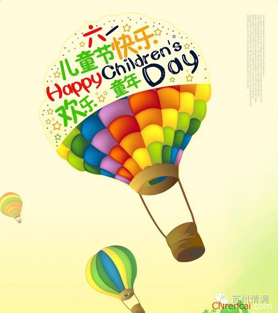 儿童节,世界各国的不同风俗