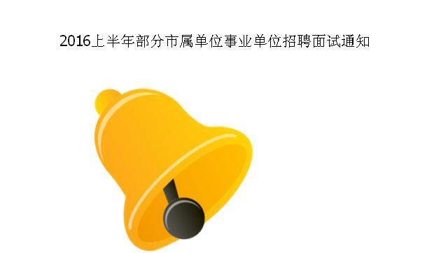 市属事业单位 2016上半年上海师资培训中心事业单位招聘资格审查
