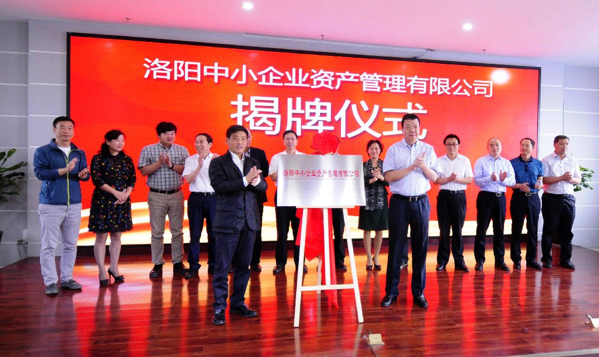 洛阳中小企业资产管理有限公司正式成立