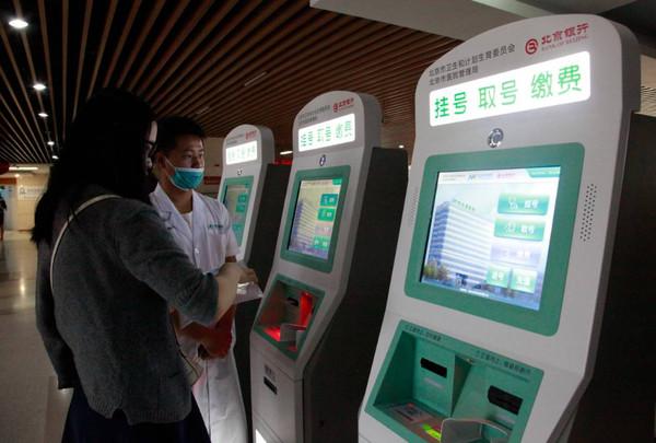 2018年北京医保不用选也能报销的定点医院一览