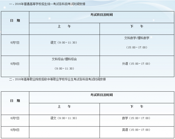 2016广东高考考试科目时间安排图片