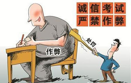 教育部规定作弊严重者三年不得参加高考