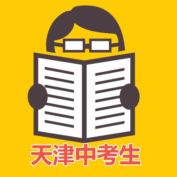 2016录取中考?|?2015年天津市各区高中必备分高中西附图片