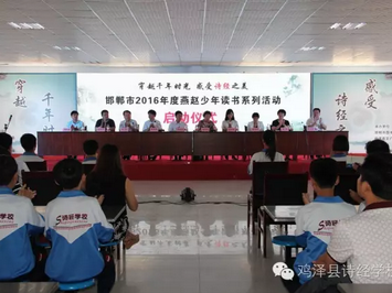 2016邯鄲市燕趙少年讀書系列活動啟動