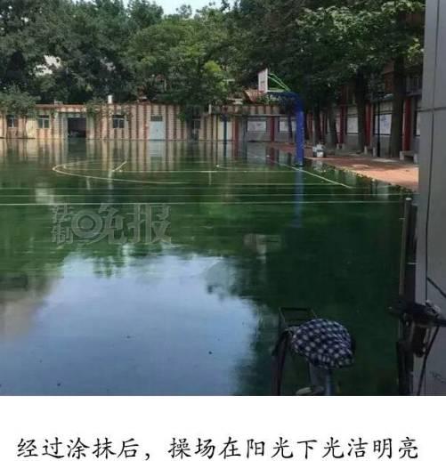 去年北京市各小学都被教委要求重修操场