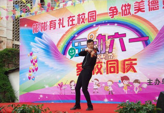 云南省青音协艺术家进小学与小朋友们欢度六校园西村广州图片