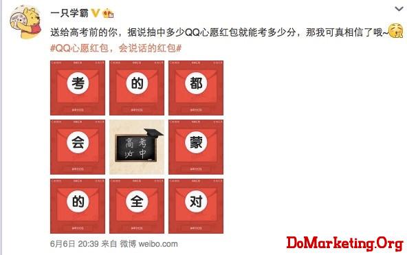 同时,红包也采用朋友圈熟悉的九宫格的形式,让大家更有亲切感.图片