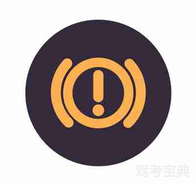 【图解】驾考常见汽车仪表盘指示灯大全