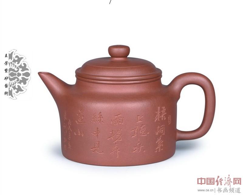 王芳紫砂壶作品鉴赏图片