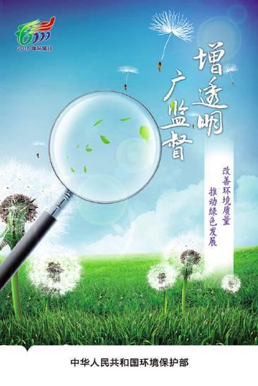 该主题海报一套三幅,从严格环境执法,加大环境污染治理力度,加强信息