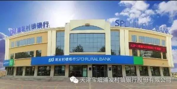 宝坻浦发村镇银行个人综合消费贷款广告语有奖