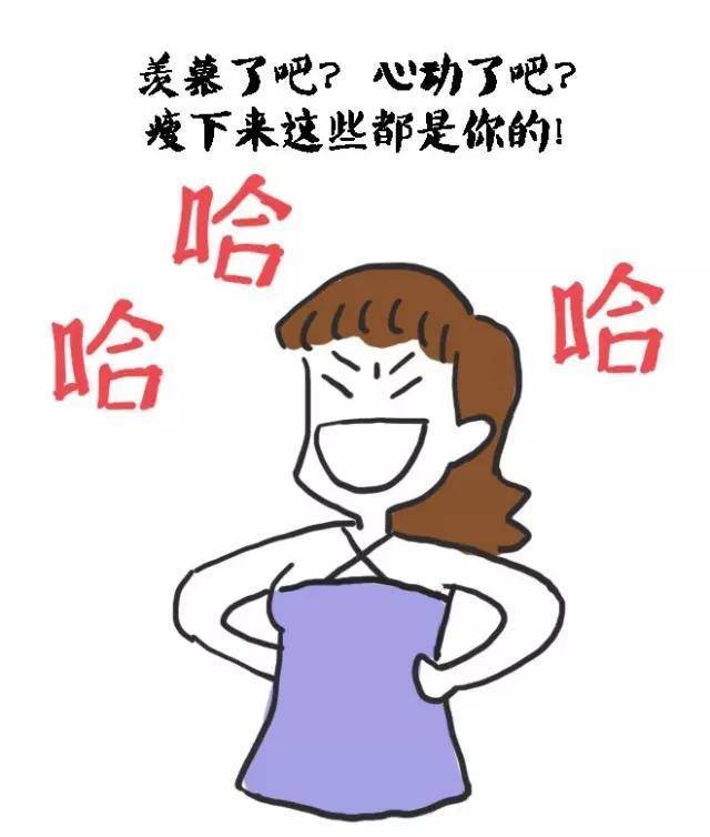 一个东北表情v表情a表情的真实感受!饭前必先看你走胖妞包搞笑吧图片